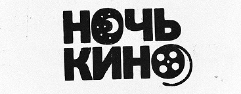 Всероссийская акция «Ночь кино» пройдет в Краснодарском крае 24 августа.