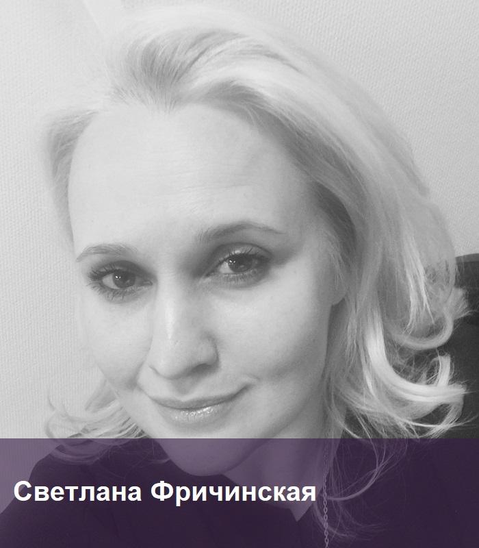 Фричинская Светлана