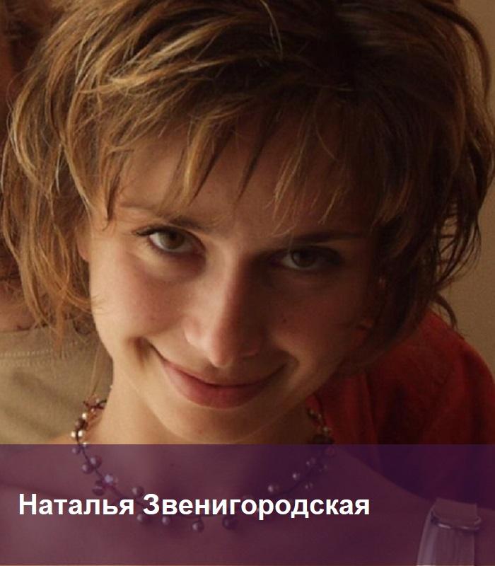 Наталья Звенигородская