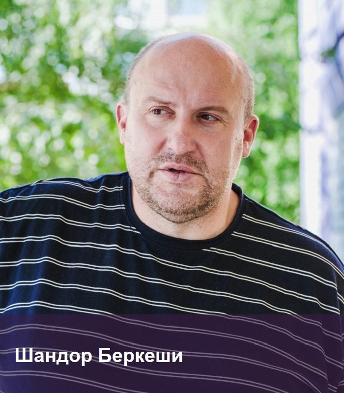 Шандор Ласлович Беркеши
